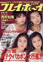 pb1992-19.jpg