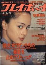 pb1992-25.jpg
