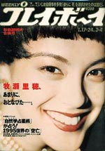 pb1995-03.jpg