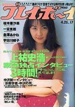 pb1995-17.jpg