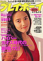 pb1996-01.jpg