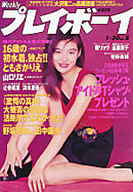 pb1996-05.jpg