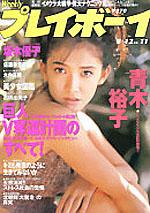 pb1996-11.jpg