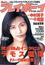 pb1996-22.jpg