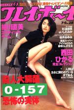 pb1996-28.jpg