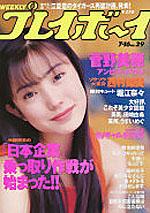 pb1996-29.jpg