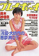 pb1996-30.jpg