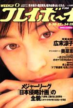pb1996-34.jpg