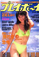 pb1996-36.jpg