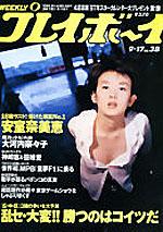 pb1996-38.jpg