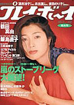 pb1996-40.jpg
