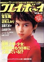 pb1996-41.jpg