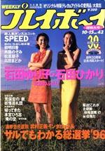 pb1996-42.jpg