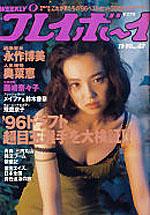 pb1996-47.jpg