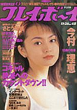pb1996-48.jpg