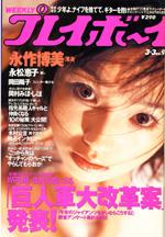 pb1998-09.jpg
