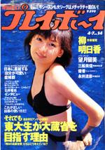 pb1998-14.jpg