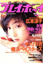 pb1998-42.jpg