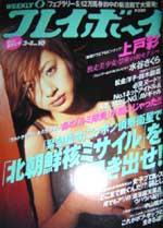 pb2003-10.jpg