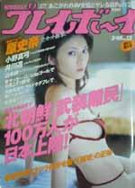 pb2003-12.jpg