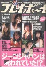 pb2003-24.jpg