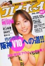 pb2003-28.jpg