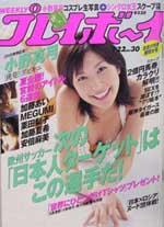 pb2003-30.jpg
