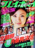 pb2003-32.jpg