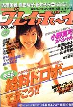 pb2003-40.jpg