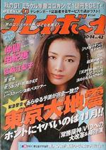 pb2003-42.jpg