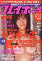 pb2004-11.jpg