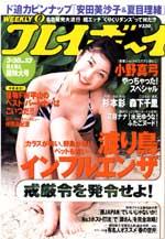 pb2004-13.jpg