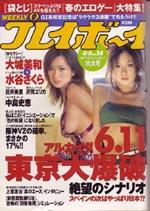 pb2004-14.jpg