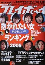 pb2004-17.jpg