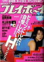 pb2004-19.jpg