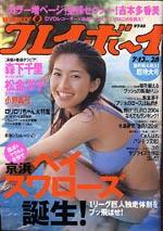 pb2004-28.jpg