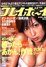 pb2005-24.jpg