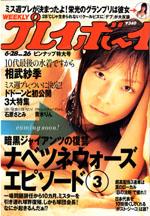 pb2005-26.jpg