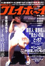 pb2005-36.jpg