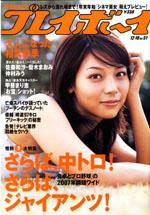 pb2006-51.jpg