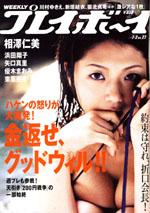 pb2007-27.jpg