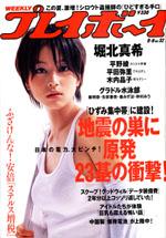 pb2007-32.jpg