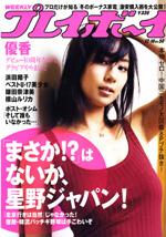 pb2007-50.jpg