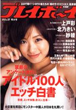 pb2008-22.jpg