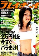 pb2008-50.jpg