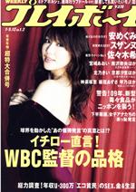 pb2009-01.jpg