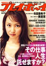 pb2009-03.jpg