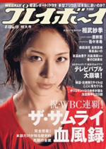 pb2009-15.jpg