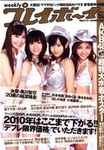 pb2010-01.jpg