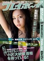 pb2010-05.jpg